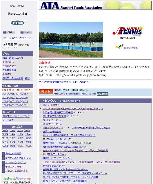 網走テニス協会HP.jpg